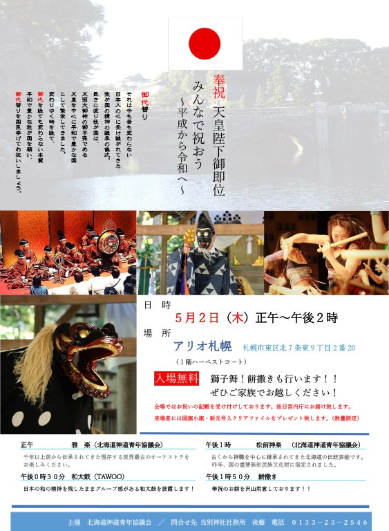 アリオ札幌の和太鼓イベント